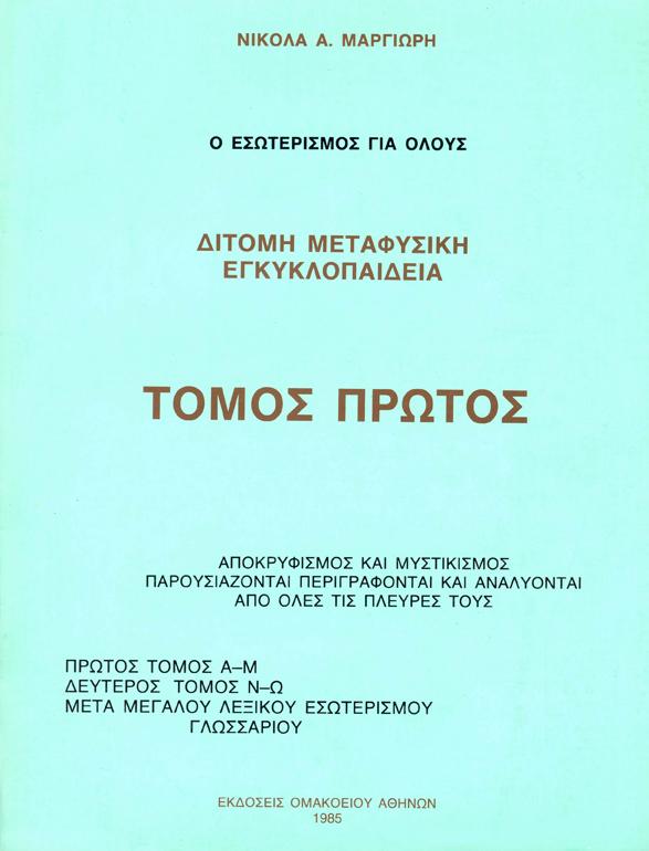 Vivlio18-DitomiEgkyklopaideia-A1985-6.jpg