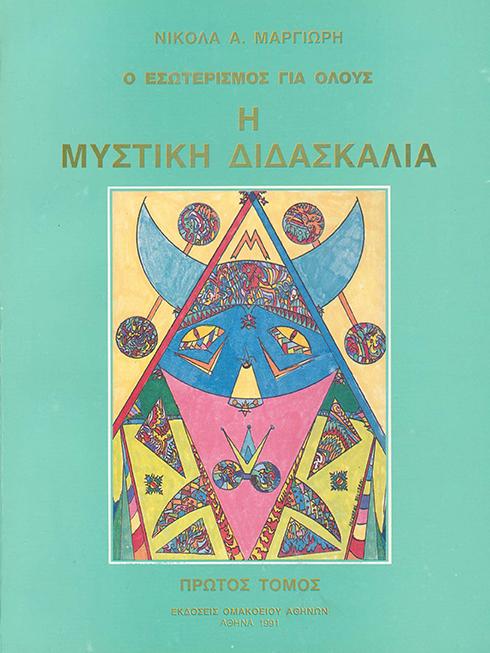 Vivlio22-MystikiDidaskalia-A-Tomos1991.jpg