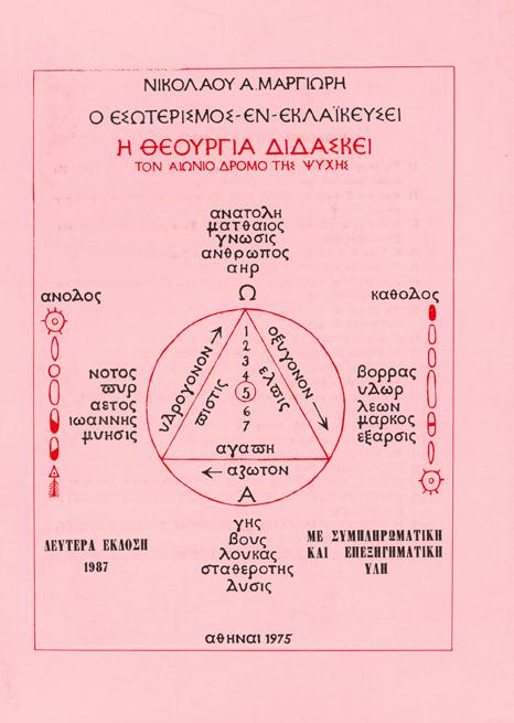 Vivlio3-TeourgiaDidaskei1987.jpg