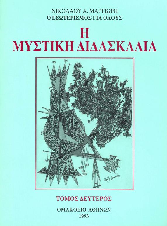 Vivlio31-MystikiDidaskalia-B-Tomos1993.jpg