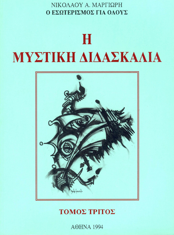 Vivlio32-MystikiDidaskalia-C-Tomos1994.jpg