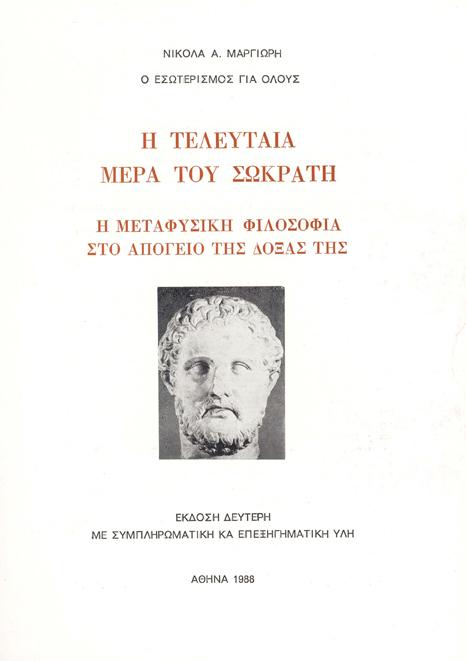 Vivlio8-Sokratis1988.jpg